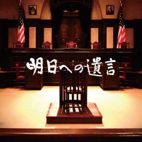 明日への遺言 オリジナル・サウンドトラック