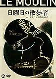 日曜日の散歩者 わすれられた台湾詩人たち [DVD]