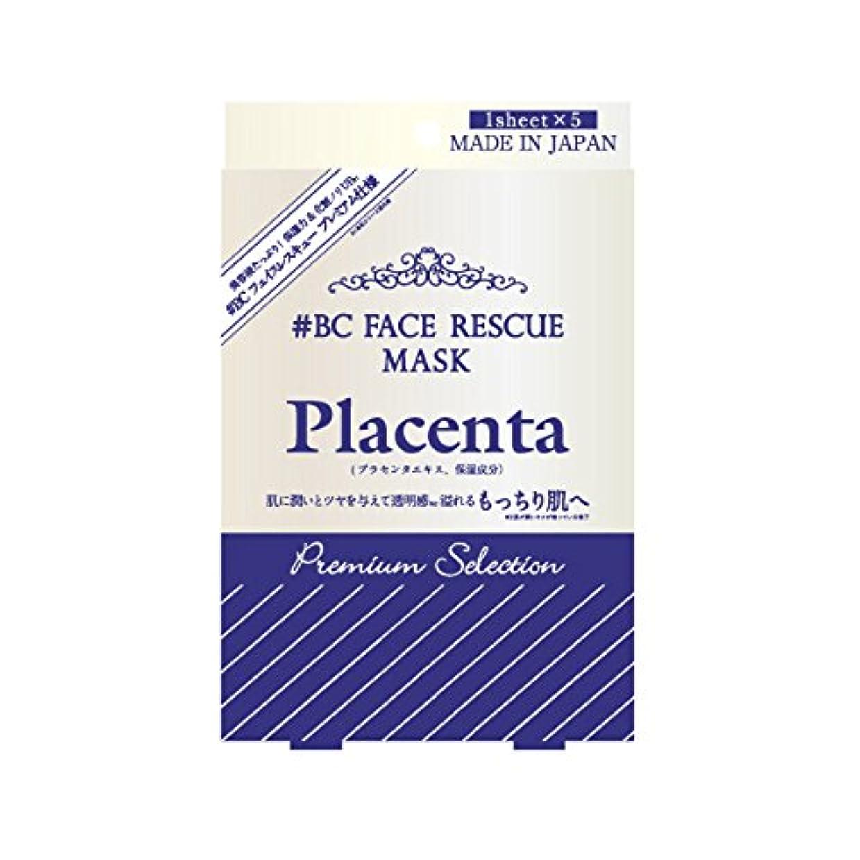 プラセンタ フェイスレスキューマスク PS 1箱(25ml×5枚)