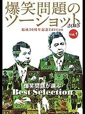 爆笑問題のツーショット 2018 結成30周年記念Edition ~爆笑問題が選ぶBest Selection~Vol.1