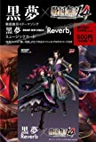 Reverb (ミュージックカード) (数量生産限定盤) (絵柄C: 明智光秀/ガラシャver.)