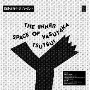 THE INNER SPACE OF YASUTAKA TSUTSUI(紙ジャケット仕様)