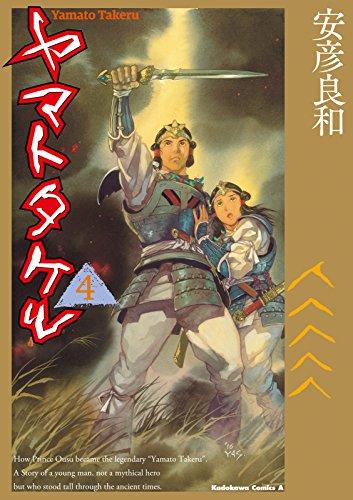 ヤマトタケル(4)<ヤマトタケル> (角川コミックス・エース)