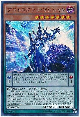 【シングルカード】SD31)アストログラフ・マジシャン/ウルトラ/P効果/SD31-JP001