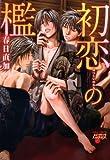 初恋の檻 (JUNEコミックス)