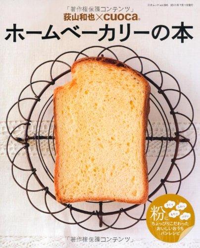 荻山和也×cuoca ホームベーカリーの本 (三才ムック vol395)の詳細を見る