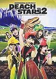 「ももいろクロ—バーZ 春の一大事 2013 西武ドーム大会〜星を継ぐもも vol.2 Peach for the Stars〜」DVD