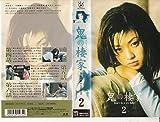 鬼の棲家 第2巻 [VHS]