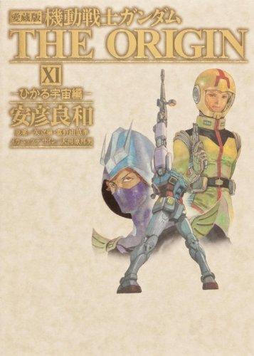 愛蔵版 機動戦士ガンダム THE ORIGIN XI ひかる宇宙編 (単行本コミックス)の詳細を見る
