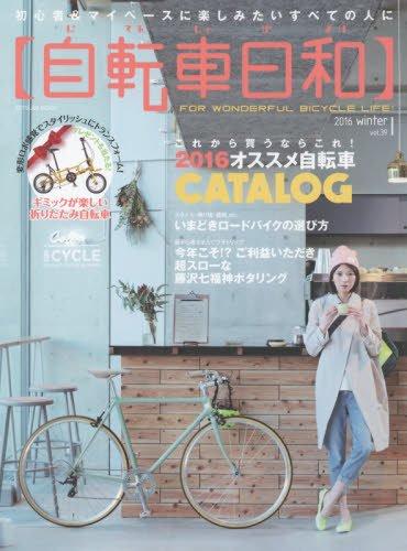 自転車日和 Vol.39 (タツミムック)