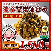 激辛 辛子高菜(500g) 油炒め ×2袋 ご家庭用たっぷり 激辛党必見