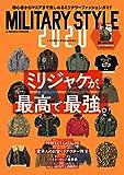 MILITARY STYLE 2020 (コスミックムック)