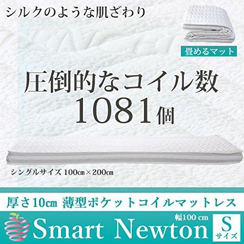 布団のように畳める 薄型ポケットコイルマットレス コンパクト 収納 シングル 100cm×200cm