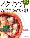 新版 500円MOOKシリーズ 「イタリアン」おうちでシェフの味! (講談社 Mook) 画像