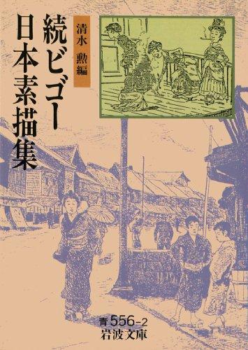 続ビゴー日本素描集 (岩波文庫)の詳細を見る