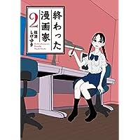 終わった漫画家(2) (ヤンマガKCスペシャル)