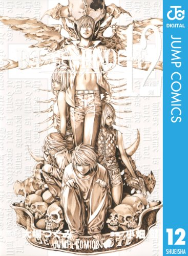DEATH NOTE モノクロ版 12 (ジャンプコミックスDIGITAL)