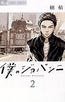 僕のジョバンニ 第02巻 [Hozumi Presente vol 02]