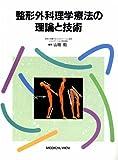 整形外科理学療法の理論と技術