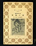原爆の図―画集普及版 (1952年) (青木文庫〈第38〉)