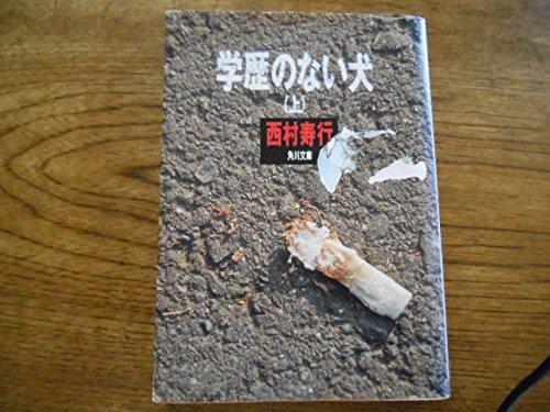 学歴のない犬〈上〉 (角川文庫)の詳細を見る