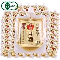 甘酒 米麹 有機 玄米 150g×47個 甘酒 米麹 砂糖不使用 ノンアルコール JAS認証 無添加 甘さ控えめ 人気 豆乳 濃縮 糀から 小分け