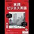 NHKラジオ 実践ビジネス英語 2017年 1月号 [雑誌] (NHKテキスト)