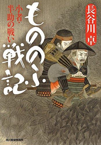 もののふ戦記―小者・半助の戦い (時代小説文庫)の詳細を見る