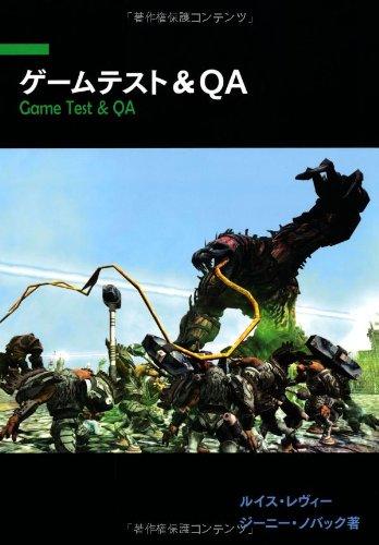 ゲームテスト&QA