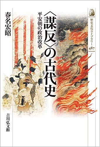 〈謀反〉の古代史: 平安朝の政治改革