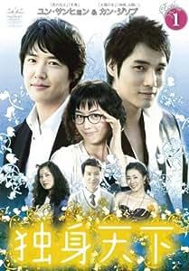 独身天下 DVD-BOX