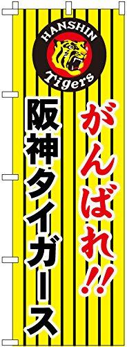 のぼり がんばれ!!阪神タイガース