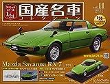 スペシャルスケール1/24国産名車コレクション(11) 2017年 2/7 号 [雑誌]