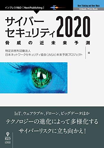 『サイバーセキュリティ2020 脅威の近未来予測 (NextPublishing)』のトップ画像