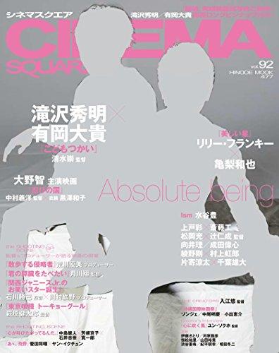シネマスクエア vol.92 (HINODE MOOK)