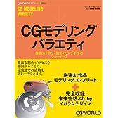 CGモデリングバラエティ―作例カテゴリー別モデリング手法のショーケース (CGWORLDアーカイブス)