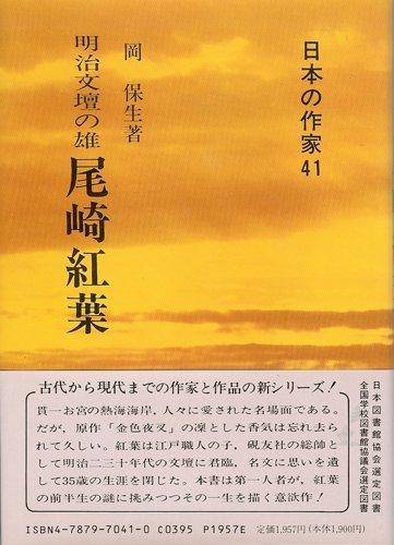 明治文壇の雄 尾崎紅葉 (日本の作家 41)