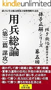 【孫子正解】シリーズ 5巻 表紙画像