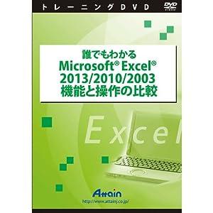 誰でもわかるMicrosoft Excel 2013/2010/2003 機能と操作の比較