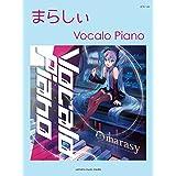 まらしぃ ピアノソロ/Vocalo Piano