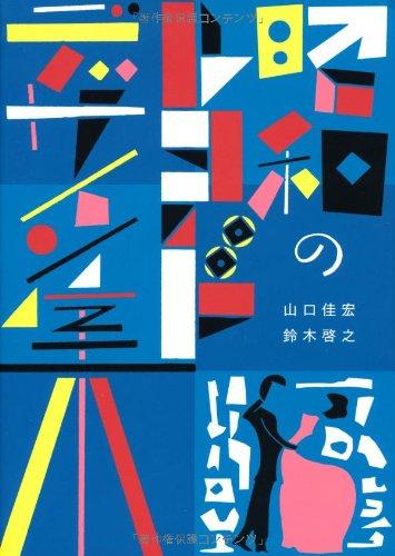 昭和のレコード デザイン集 (P-Vine Books)の詳細を見る