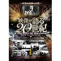 映像が語る20世紀 Vol.1 ~世界の大国への道~ [DVD] WTC-001