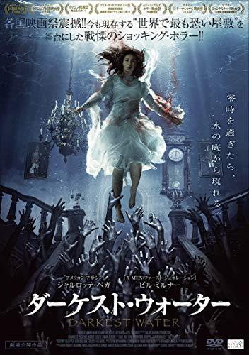 ダーケスト・ウォーター [DVD]