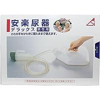 安楽尿器 DX 男性用 乳白色タイプ 受尿器付き 1500cc