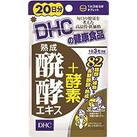 DHC 熟成醗酵エキス+酵素 20日分 60粒