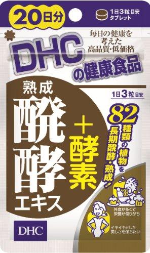 DHC 熟成醗酵エキス+酵素 20日分 60粒...
