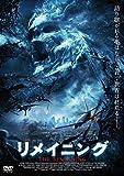 リメイニング[DVD]