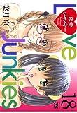 恋愛ジャンキー(18) (ヤングチャンピオン・コミックス)