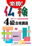 楽勝!仏検4級合格講座<CD付>