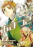 あまつき (10) 限定版 (IDコミックス ZERO-SUMコミックス)